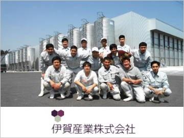 伊賀産業株式会社