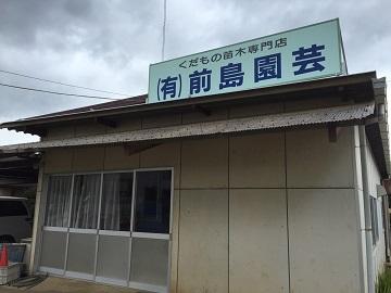 有限会社前島園芸-1