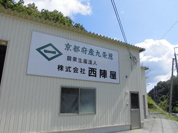 株式会社西陣屋