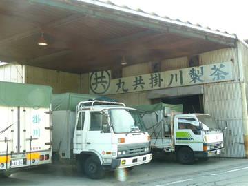 株式会社丸共掛川製茶-2