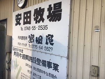 安田牧場(滋賀県)-1