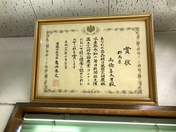 有限会社高橋農園-5(2)