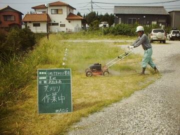 株式会社梅松園-5