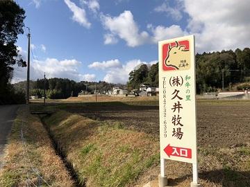株式会社久井牧場-8