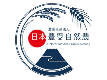 農業生産法人日本豊受自然農株式会社