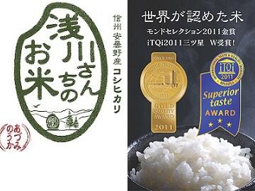 株式会社あづみのうか浅川-8