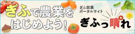 岐阜県の手厚い就農情報が満載!