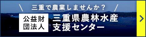 三重県の耳寄りなお知らせ!