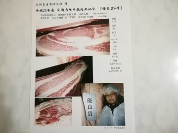 赤城畜産有限会社-3(2)