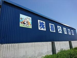 喜久川牧場-top