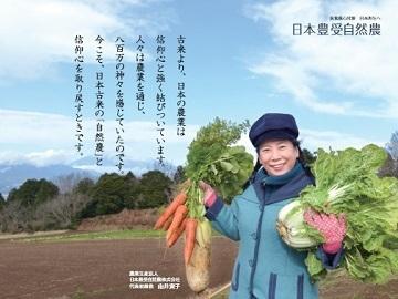 農業生産法人日本豊受自然農株式会社-1