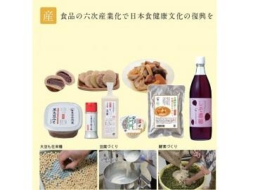 農業生産法人日本豊受自然農株式会社-4