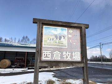 西倉勝則牧場-top