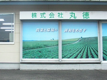 株式会社丸徳-top