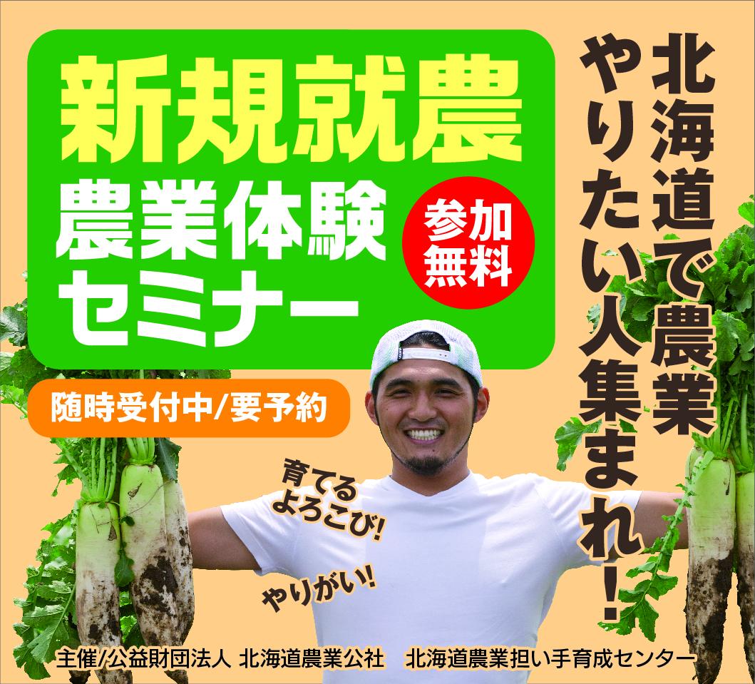 北海道農業公社