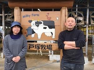 戸塚牧場-top