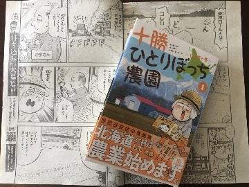 株式会社鎌田農園-7