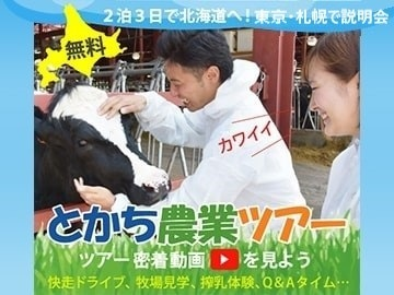 令和元年とかち農業ツアー-top