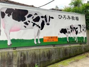 ひろみ牧場-10