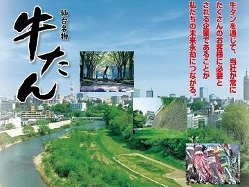 仙台市×事務/法人【32249】-2