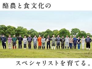 別海町×総合職/法人【32277】-top