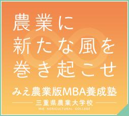 みえ農業版MBA養成塾