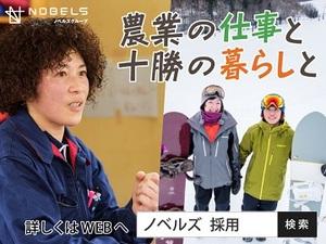 北海道×牧場スタッフ×法人【32305】-top
