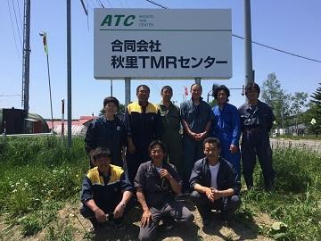 合同会社秋里TMRセンター-top