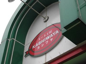 石川畜産株式会社-1