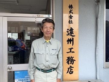 株式会社遠州工務店-8