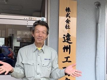 株式会社遠州工務店-top