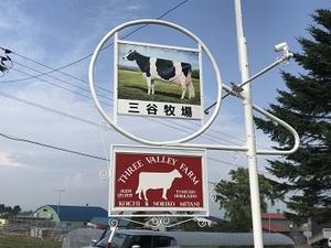 三谷牧場-top
