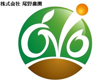 株式会社尾野農園