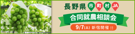 移住人気No.1の長野!新宿で合同イベントを開催します!