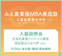 みえ農業版MBA養成塾_関西セミナー
