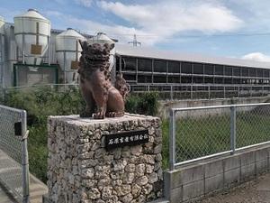 石原畜産 有限会社-top