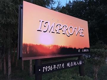 株式会社IMPROVE-top