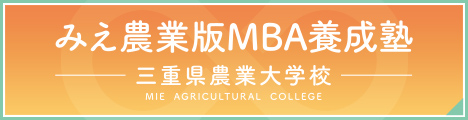 最先端・儲かる農業を学びたい方はコチラ!
