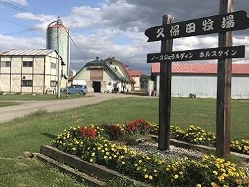 合同会社久保田牧場-top