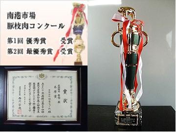 有限会社日吉ファーム-3