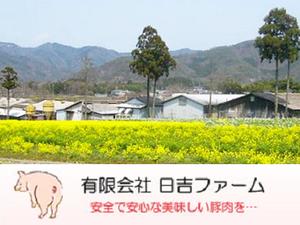 有限会社日吉ファーム-top