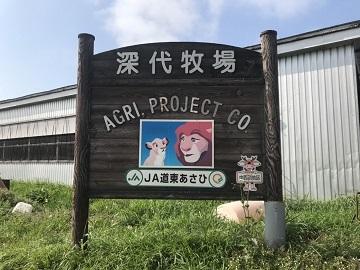 有限会社アグリプロジェクト-top