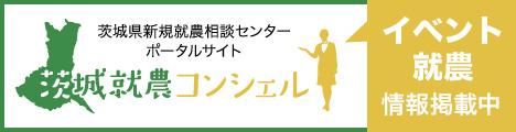茨城農家インターンシップ情報がたくさん!他イベント情報もコチラから!