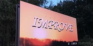 株式会社IMPROVE(インプルーヴ)
