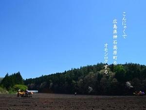 株式会社森岡農園-top