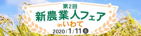 安定・安心の農業人フェア!冬の岩手で開催です!