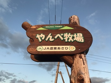 株式会社 やんべ牧場-1
