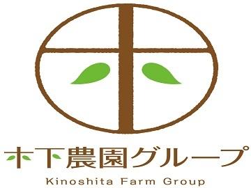 木下農園グループ