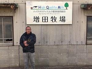 増田牧場-top