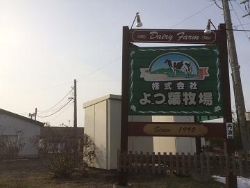 株式会社よつ葉牧場
